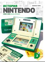 История Nintendo. Книга 2. Game & Watch