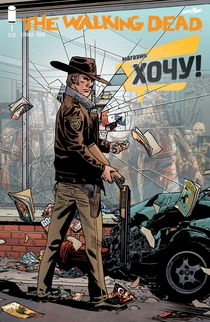 The Walking Dead #1 Wantshop Variant Cover